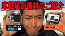 【動画】車載カメラ機材を紹介するよん♪