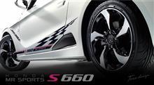 S660に・・・挑戦状!!  ( ̄∇ ̄;)?
