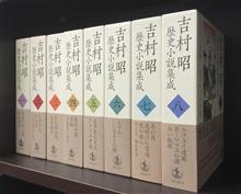 作家「吉村 昭」作品の魅力...  大和ミュージアムを訪問して...