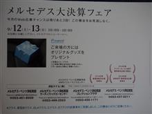 【2015.09.12、13】メルセデス大決算フェア