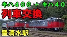 【動画】キハ400(お座敷車)の列車交換【豊清水駅】