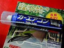 ジムニーJB23W エバポレーター洗浄