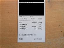 エアクリ交換 + 道駅