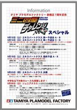 ミニ四駆チャレンジSP予選D