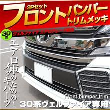 【シェアスタイル】30系ヴェルファイア エアロ車専用 フロントバンパートリムメッキ