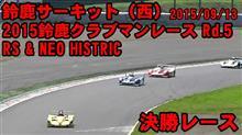 【動画】鈴鹿クラブマンレース第5戦(RS & NEO HISTRIC)