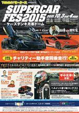 札幌スーパーカーフェス2015!