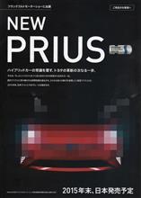 4代目新型プリウス