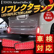 【シェアスタイル】30系アルファード・ヴェルファイア エアロ車・標準車 リフレクター 専用分岐ハーネス