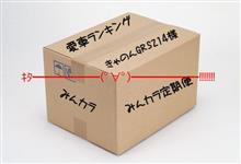 09/17 みんカラ定期便 キタ━━━━━━(゚∀゚)━━━━━━ !!!!!!!