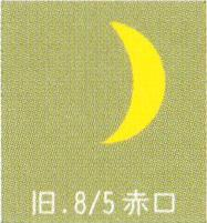 月暦 9月17日(木)