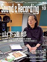 山下達郎さん:Sound & Recording 10月号、そしてマリア・カラス。