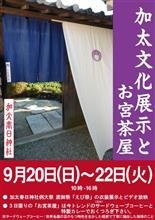 9月20日(日)から3日限りで開店する「加太文化展示とお宮茶屋」