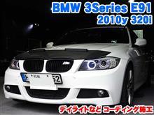 BMW 3シリーズ(E91) デイライトなどコーディング施工