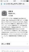 iOS9 リリース。当然アップデート!!