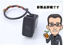 新製品 プッシュスイッチのご紹介