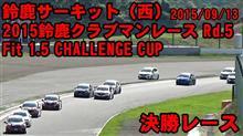 【動画】鈴鹿クラブマンレース第5戦(Fit 1.5 CHALLENGE CUP)