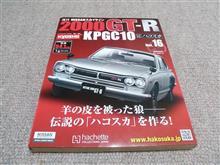 週刊ハコスカGTR  Vol.16