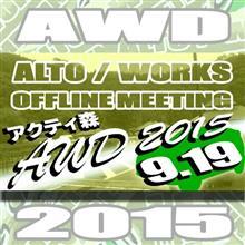 明日はAWD2015♪