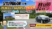 車高調オーナー限定イベント!パーフェクトダンパー試乗会も!!