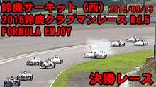 【動画】鈴鹿クラブマンレース第5戦(FORMULA ENJOY)