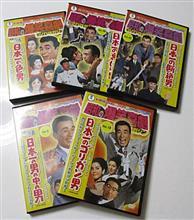"""元気の源DVD・・・。""""日本一""""シリーズ"""