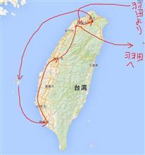 台湾 一人旅 第二回目