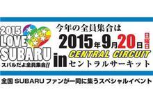 明日は、LOVE SUBARU 2015 in セントラルサーキットでお会いしましょう!