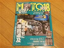 雑誌モト・メンテナンス インデックス18購入 NSR80エンジン