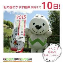 和歌山国体開催前 地元の大渋滞 明日はちゃんねぇをよこめにお山へ