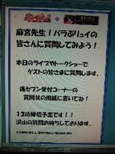 麻宮騎亜「複製原画販売」のお知らせです。質問コーナーもあるある