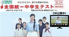 全国統一中学テスト(東進ハイスクール)