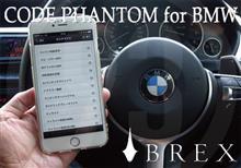 スマホでコーディング!BREX CODE PHANTOM