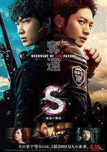 映画「S最後の警官」と鑑賞マナー