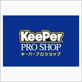 KeePer 契約