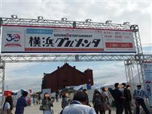 近場をうろうろ「横浜グルメンタ2015」 に行ってみた