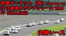 【動画】鈴鹿クラブマンレース第5戦(FF CHALLENGE)