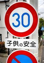 速度規制標識に規制理由の説明プレート(補助標識)