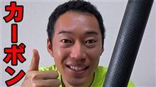 【義足】アルミ→カーボン【軽量で見た目がVery Good !! 】