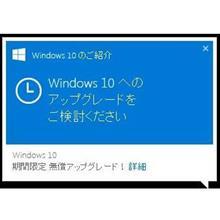 「Windows 10へのアップグレードをご検討ください」いい加減うっとうしいな