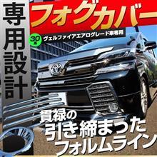 【シェアスタイル】30系ヴェルファイア・エアロ車専用フォグカバー 休業のお知らせ