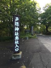信州イイトコ〜〜〜! 前編