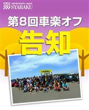 第8回 SYARAKU オフ in 九州のお知らせ