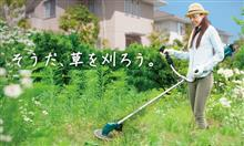 草刈り最終章、連休も最終日