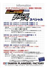 ミニ四駆チャレンジSP決勝
