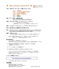 「O&D meeting in laguna 2015 ~5th Anniversary~」中間報告(^-^)/