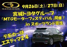 宮城トヨタ主催の大イベントにガナドールも出展します!