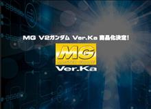 【更新】「MG V2ガンダム Ver.Ka」「MG量産型百式改」他ガンプラ新作速報!