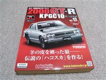 週刊ハコスカGTR  Vol.17