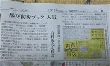 東京防災ブック大人気
